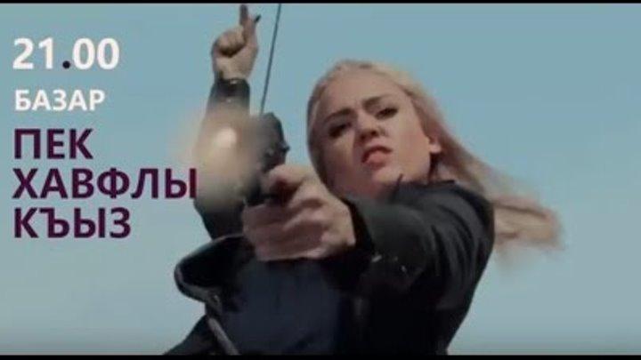 """""""ОСОБО ОПАСНА""""(""""Пек хавфлы къыз""""). 30.10.16. Анонс."""
