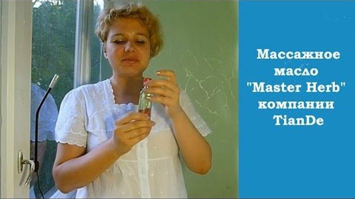 """Массажное масло """"Master Herb"""" компании TianDe"""