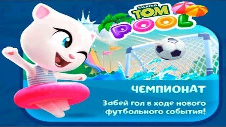 Аквапарк Говорящего Тома #33 НОВОЕ Событие Чемпионат по Футболу! Детское Видео Игра по Мультику