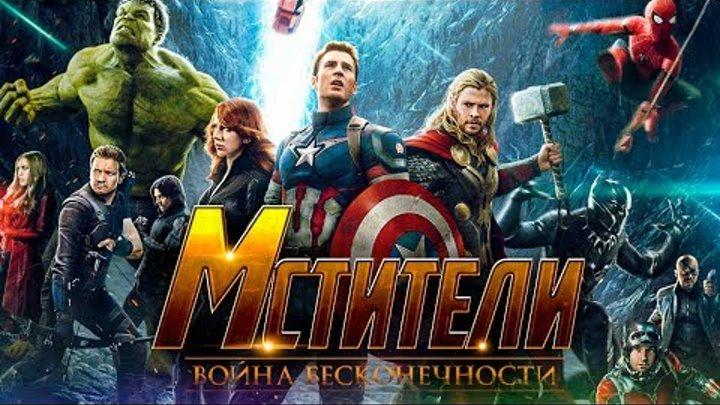 Мстители 3: Война бесконечности [Обзор] / [Официальный тизер - трейлер на русском]