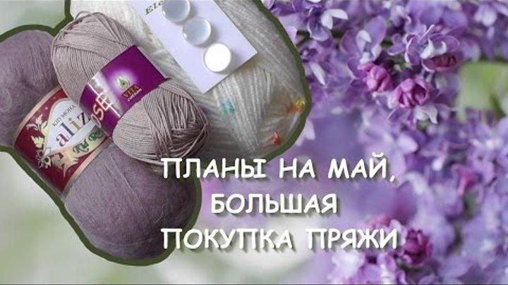 Планы на май: мастер-классы, пряжа, заказы | Vita cotton Rose отзыв | Alize отзыв