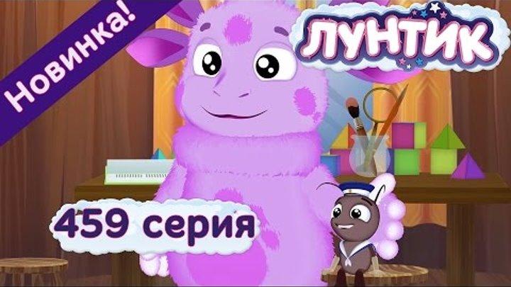 Лунтик - 459 серия. Книжные приключения. Новые серии 2016 года
