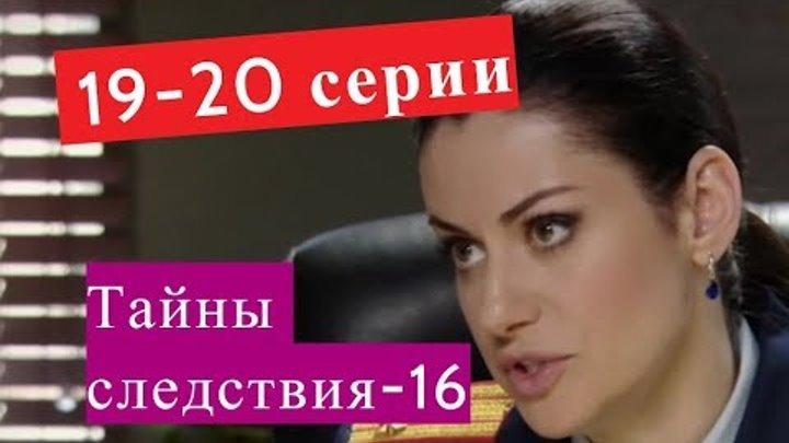 Тайны следствия 16 сезон сериал 19-20 серии Анонсы и содержание серий 19-20 серия