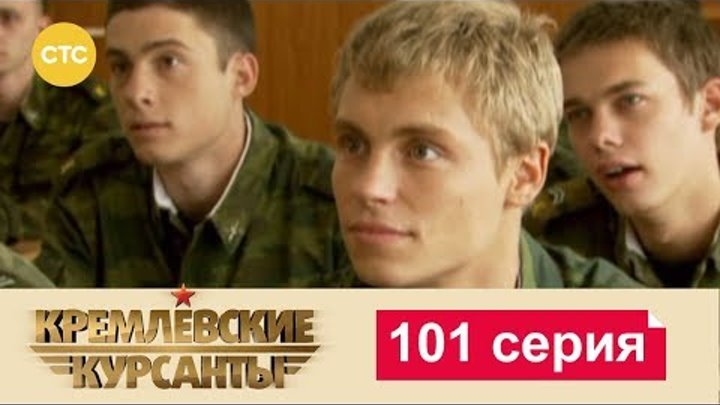 Кремлевские Курсанты Сезон 2 Серия 21