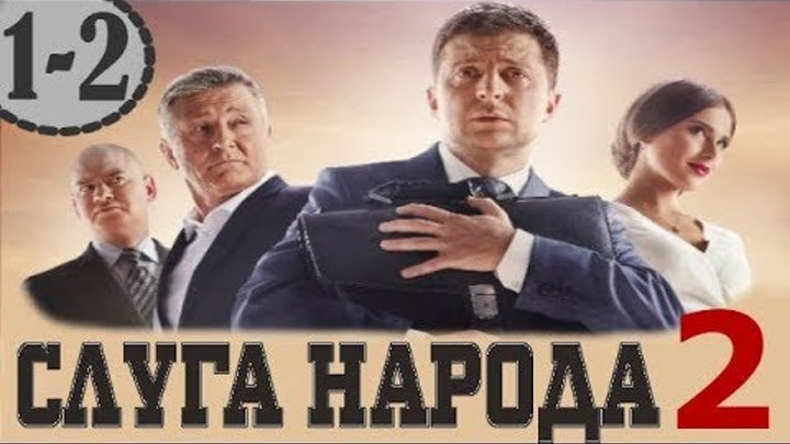 Слуга народа 2 сезон 1-2 серия 2017 Комедия сериал
