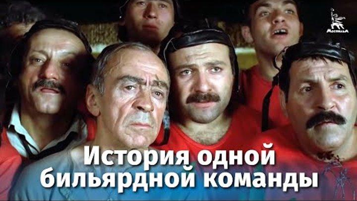 фильм История одной бильярдной команды