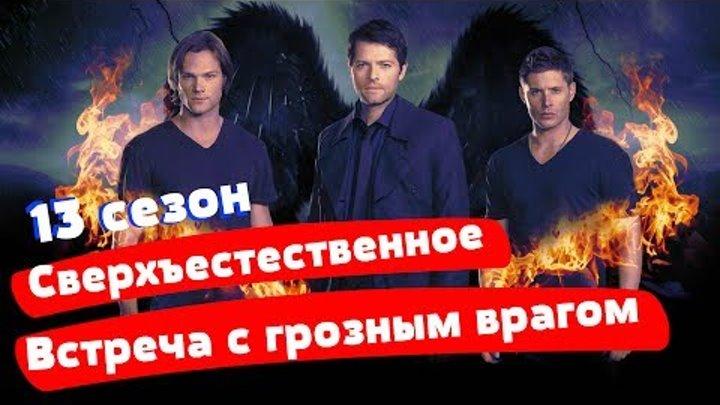 Сверхъестественное 13 сезон | Supernatural. Сверхъестественное Дата выхода. Трейлер, Анонс. Люцифер.