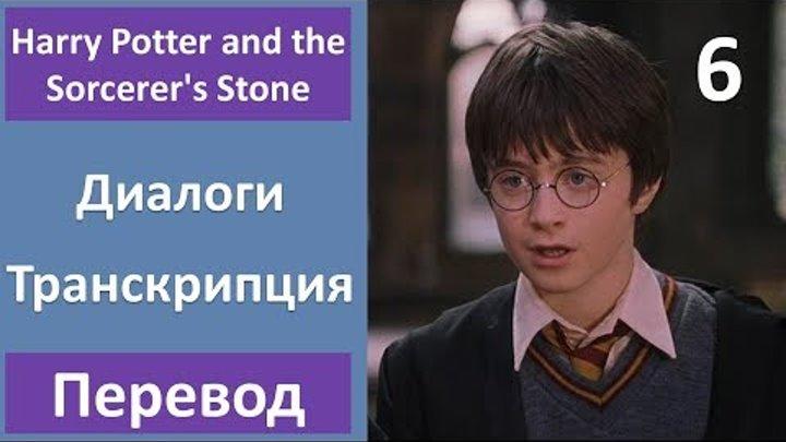 Английский по фильму: Гарри Поттер и Философский камень - 06 (текст, перевод, транскрипция)