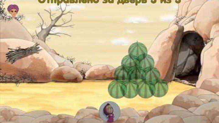 Машины сказки выпуск 4 Али-баба (Активно развивающие игры)