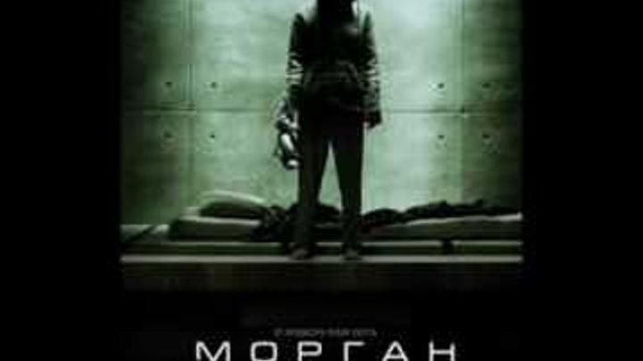Морган (2016) HD