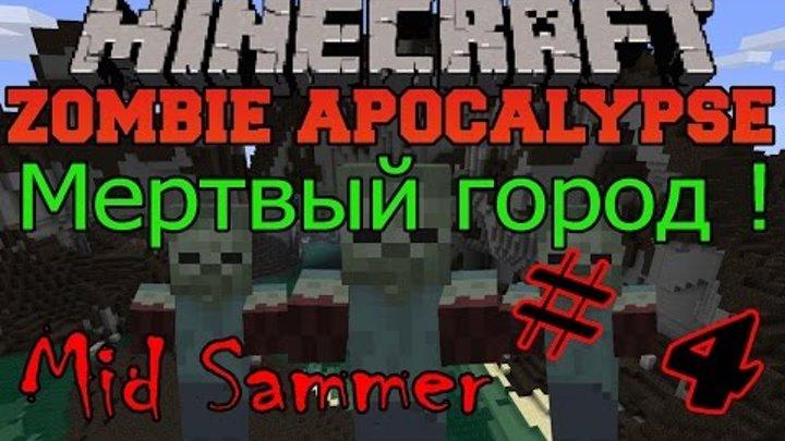# 4 Зомби АПОКАЛИПСИС! Мертвый город!!! - Майнкрафт видео