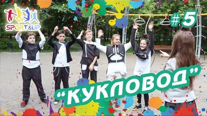 """СпортАП, сезон 1, серия 5. Квест-игра """"Кукловод"""""""