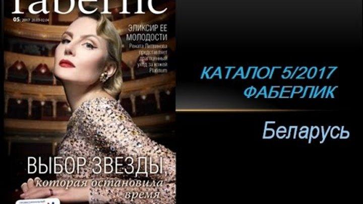 Каталог 5 2017 Фаберлик Беларусь