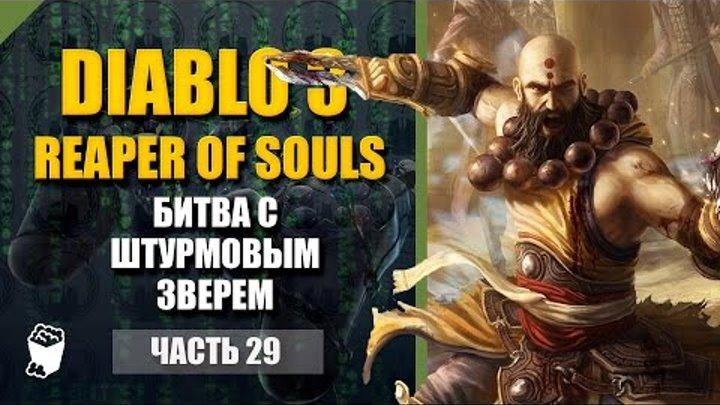 Diablo 3: Reaper of Souls #29, МОНАХ, 7 сезон, СЛОЖНОСТЬ ИСТЯЗАНИЕ, Битва со Штурмовым зверем