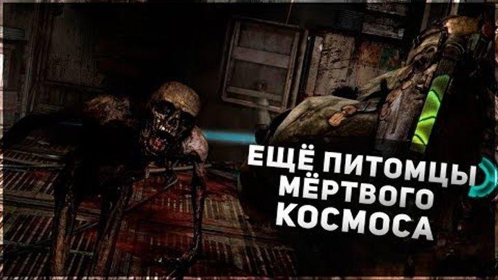 находим всё новых монстров в игре Дед Спейс (Dead Space)