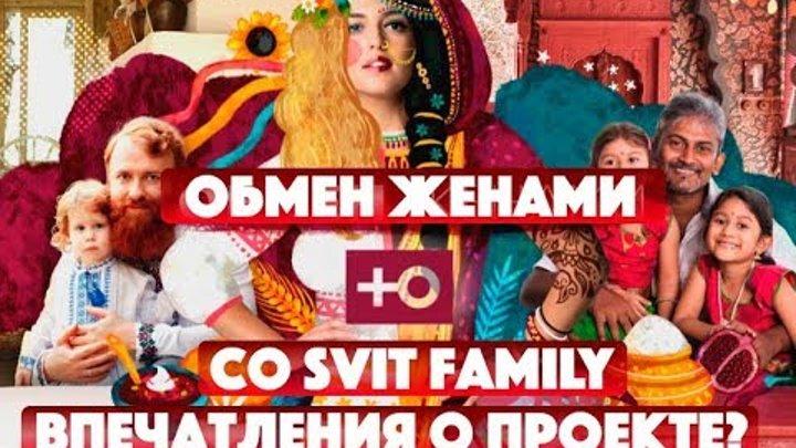 ОБМЕН ЖЕНАМИ РУССКИЙ СЕЗОН СО SVIT FAMILY. НАШЕ УЧАСТИЕ В ПРОЕКТЕ.