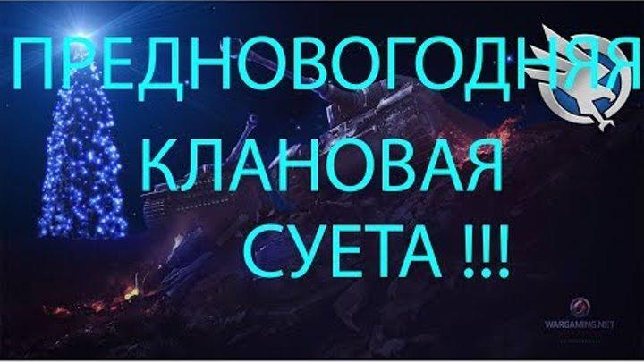 КЛАН[MERC] ПРЕДНОВОГОДНЯЯ КЛАНОВАЯ СУЕТА В УКРЕПЕ / А ТЕПЕРЬ РАНДОМ ВЗВОД Х ЛВЛ !!!!