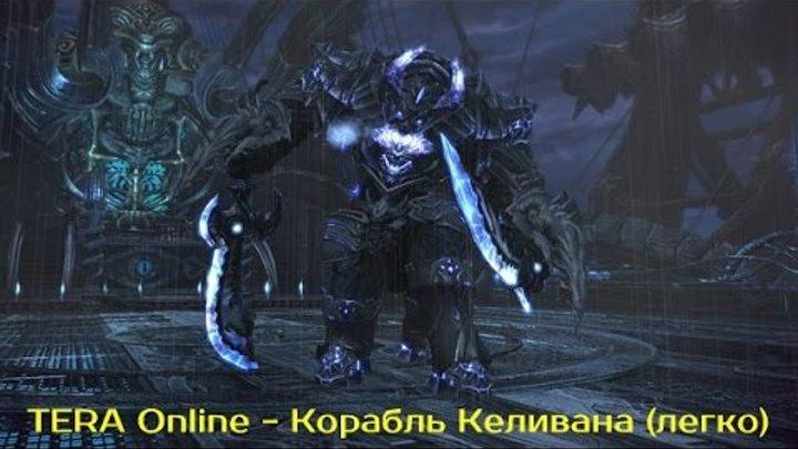 TERA Online - Корабль Келивана (легко)