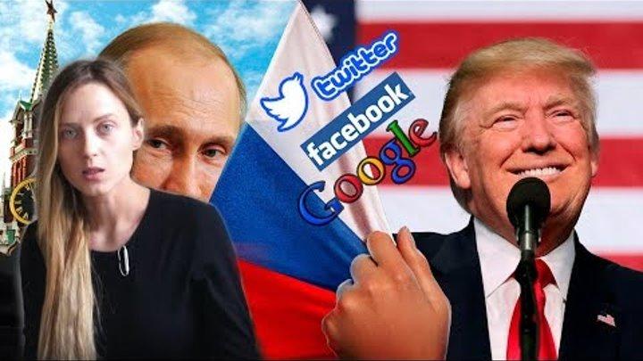 Вмешательство в выборы в США. Российский след в Facebook, Google и Twitter