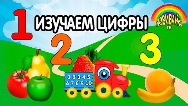 Мультики для малышей. Учим цифры, овощи и фрукты. Маленький поезд.