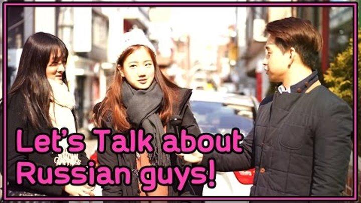 Kорейские девушки думают о русских парнях | Корейские парни Korean guys