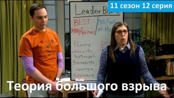 Теория большого взрыва 11 сезон 12 серия - Промо (Без перевода, 2018) The Big Bang Theory 11x12