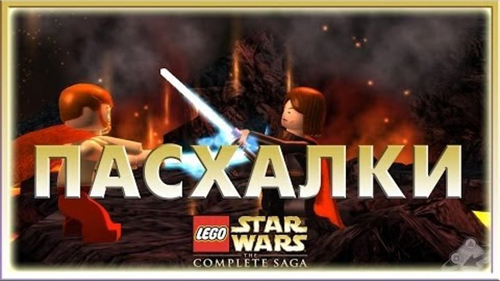 Пасхалки в игре Lego Star Wars the Complete Saga [ Easter Eggs ]