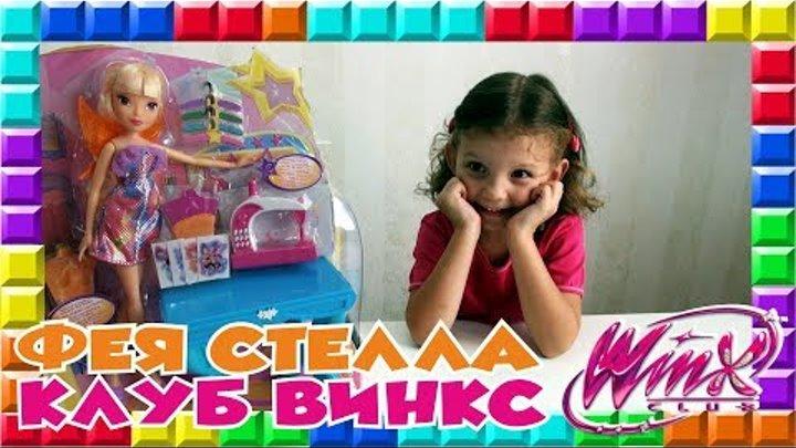 ✿ Клуб ВИНКС Студия дизайна Стеллы ФЕЯ СТЕЛЛА и швейная машина Winx Club Stella's Design StudioFairy