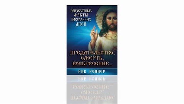 Предательство, смерть, воскресение Иисуса Христа E - book.