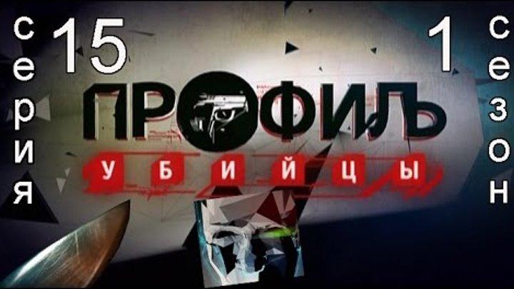 Профиль убийцы 1 сезон 15 серия
