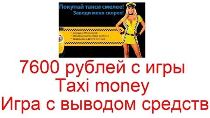 7600 рублей с игры Taxi money. Лучшая игра с выводом средств