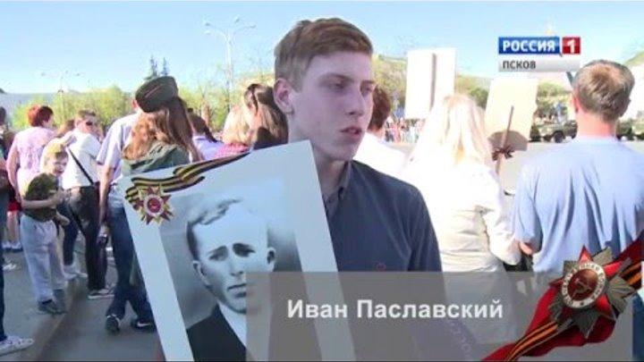 """""""Бессмертный полк"""" 9 мая 2016 в Пскове"""