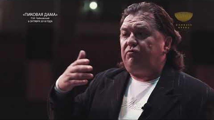 """Опера """"Пиковая дама"""" / премьера 6 октября 2018 года"""