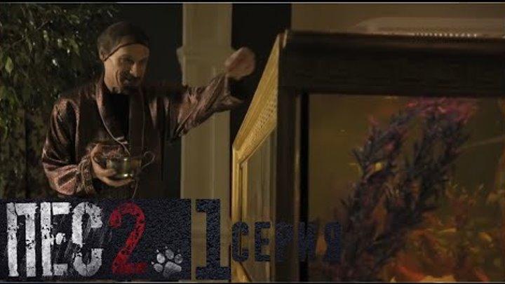 Пес 2 сезон | 1 серия