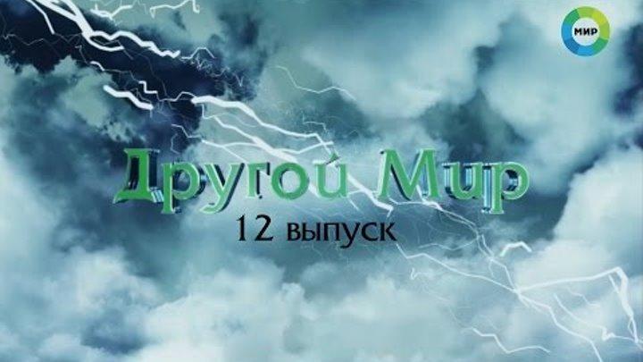 """Программа """"Другой Мир"""" на телеканале """"МИР"""" 12 выпуск Эфир - 09.12"""