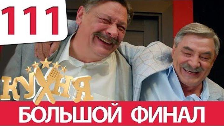 Кухня 111 серия (6 сезон 11 серия)