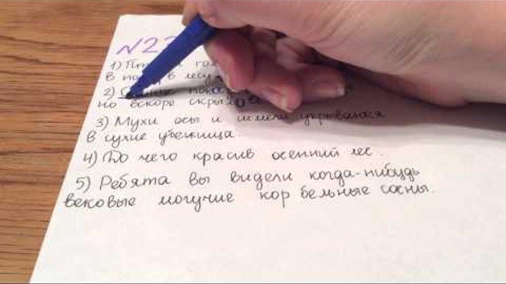 Задание №231. Русский язык 5 класс Ладыженская.