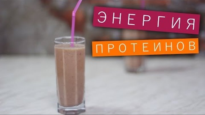 Рецепты ПП: Коктейль «Энергия Протеинов» / Рецепты и Реальность / Вып. 66