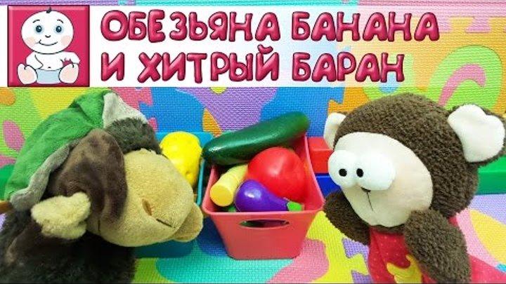 Приколы от свинки Пеппы! Хитрый Баран и обезьянка Банана. Смешное видео про торговцев. [Малышата]