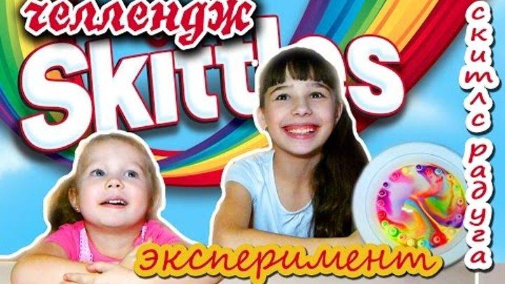 Скитлс челлендж! Эксперимент СКИТЛС-РАДУГА! Skittles challenge!