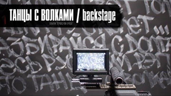 "Лион,Guf, съемки ""Танцы с волками""/backstage"