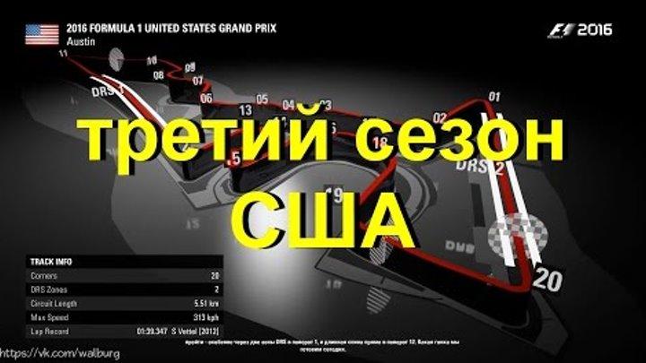 F1 2016, Карьера, сезон 3. Гран - при США, гонка #36