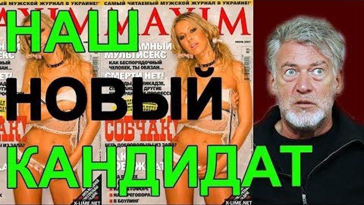 porno-aktrisi-v-prezidenti-analniy-seks-s-brazilskimi-krasotkami