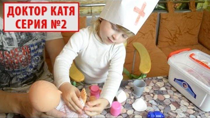 Видео для детей. Доктор Катя лечит куклу Аню и корову - 2 серия. Что случилось? Katy Star.