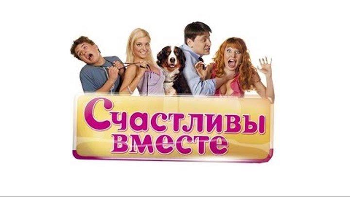 Счастливы вместе 2 сезон 23 серия!!!