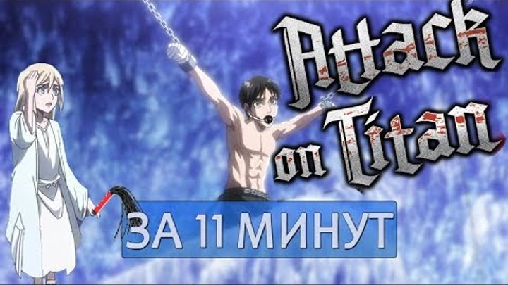 Атака Титанов 3 сезон ЗА 11 МИНУТ. Аниме за минут