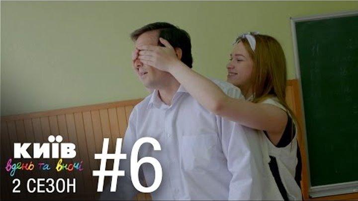 Киев днем и ночью - Серия 6 - Сезон 2