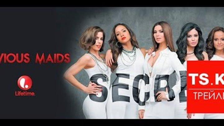 Коварные горничные (Devious Maids) - промо 3 сезона