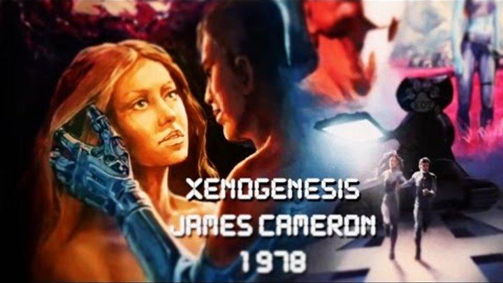 Ксеногенезис Джеймса Кэмерона 1978г. (русский дубляж) Xenogenesis