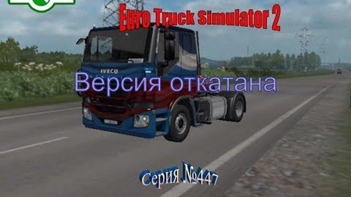 1694. SibirMap - Euro Truck Simulator 2 - Серия 447 - Версия откатана!